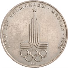 Монета 1 рубль 1977 Эмблема Олимпийских игр