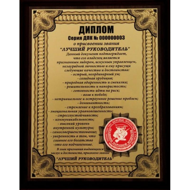 Плакетка-диплом Лучший руководитель