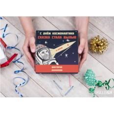 Именной набор конфет ручной работы «С Днём космонавтики!»