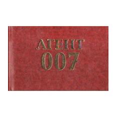Удостоверение Агент 007