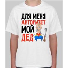 Детская футболка Для меня авторитет – мой дед