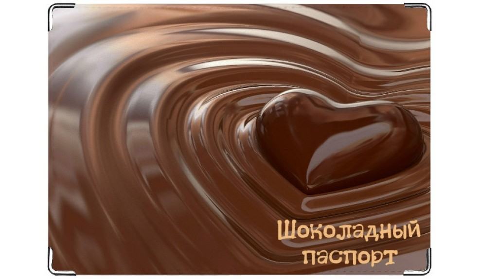 Обложка на паспорт Шоколадный паспорт