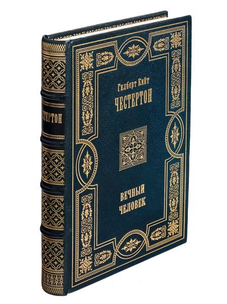 Книги Вечный человек Г. Честертон