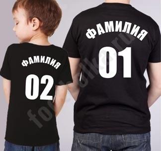 Футболки для папы и сына с номером и фамилией