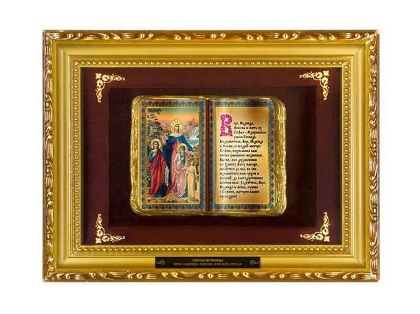 Религиозное панно Вера, Надежда, Любовь и мать их Софья