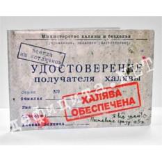 Обложка для зачетки «Удостоверение получателя халявы»