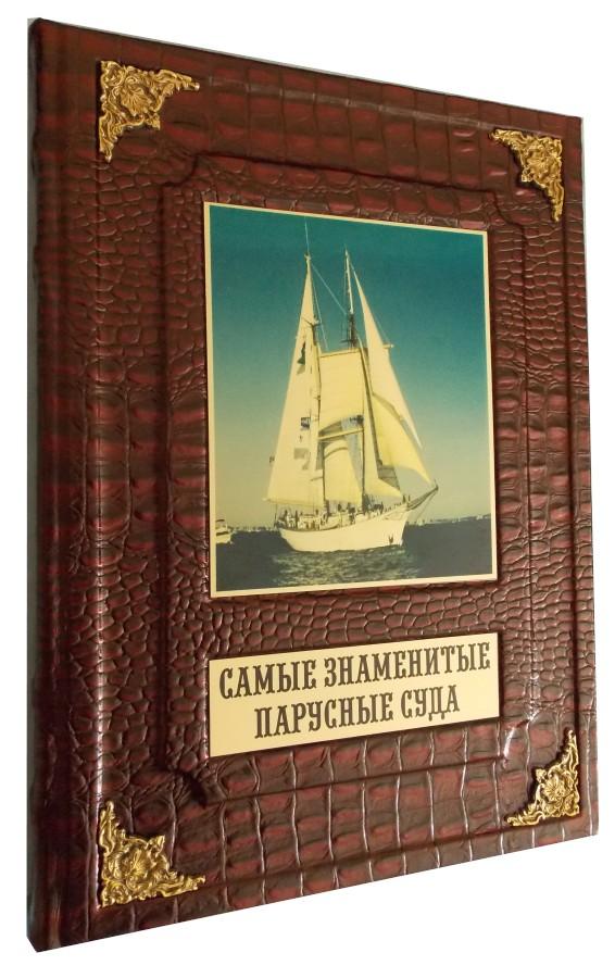 Подарочное издание Самые знаменитые парусные суда
