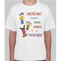 Детская футболка Люблю маму, папу, конфеты и мультики