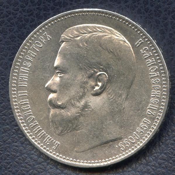 Монета «1 рубль», 1 рубль, Серебро
