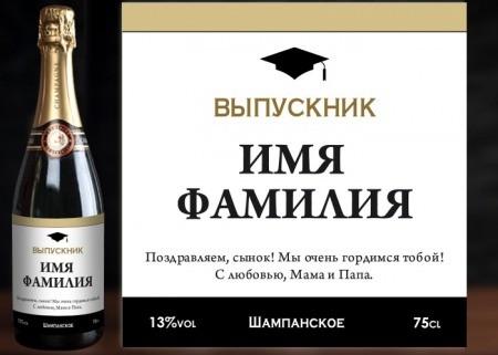 Этикетки на Праздничное шампанское Выпускной