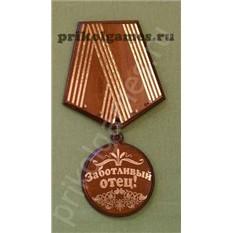 Деревянная настенная ключница Медаль. Заботливый отец!