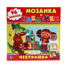 Мозаика и наклейки Чебурашка (96 наклеек)