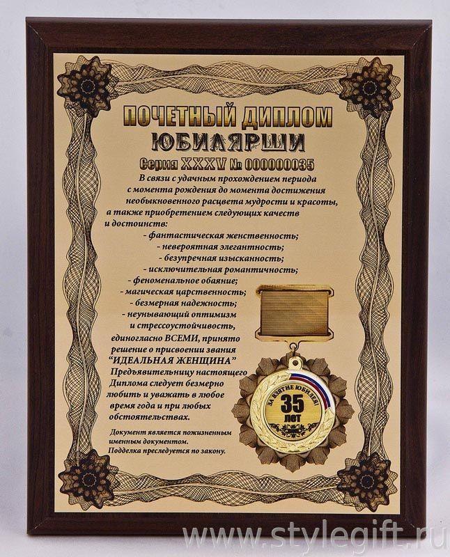 Плакетка Почетный диплом юбилярши. 35 лет
