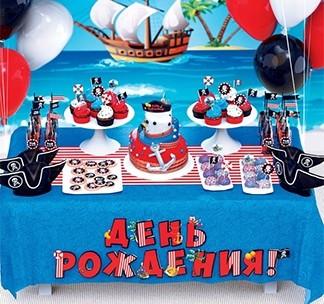 Набор для оформления праздника День рождения пирата