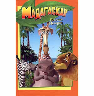 Книга «Мадагаскар. Веселая история»