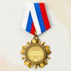 Орден «Лучшему строителю»