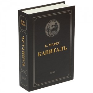 Книга-сейф «Капиталъ»