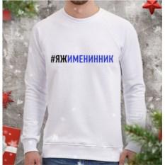 Мужской свитшот #Яжименинник