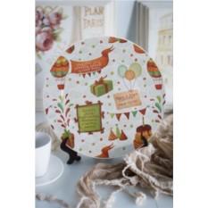 Декоративная тарелка с вашим текстом С днем Рождения!