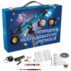 Игровой набор «Чемодан исследователя космоса»