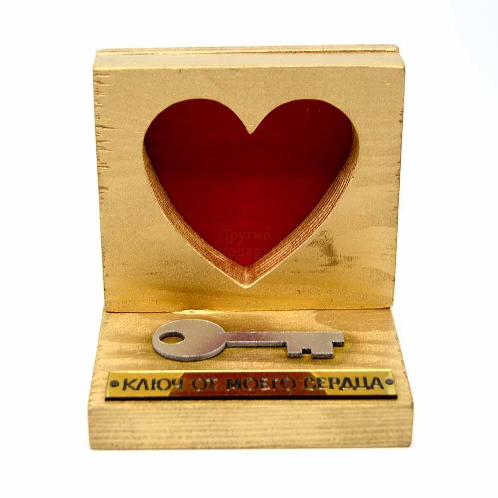 Деревянный сувенир Ключ от моего сердца