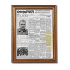 Поздравительная газета в раме на день рождения 60 лет