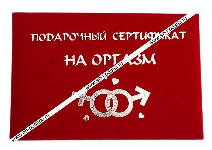 Сертификат Оргазм
