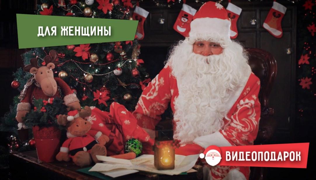 Именной видеоподарок для женщины от Дедушки Мороза