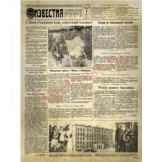 Газета Известия с поздравлением в электронном виде