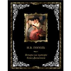 Книга «Николай Гоголь. Вечера на хуторе близ Диканьки»