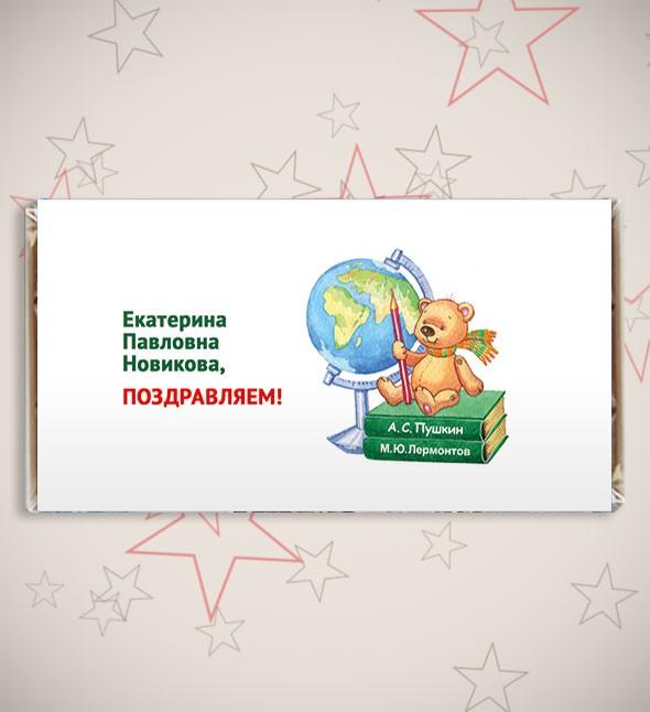 Именная шоколадная открытка «Лучший учитель школы»