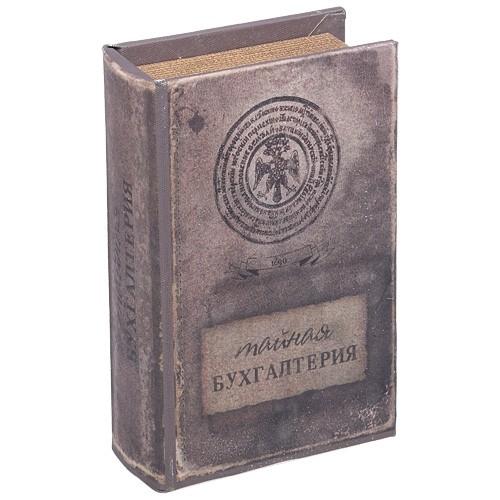 Книга-шкатулка «Тайная бухгалтерия»