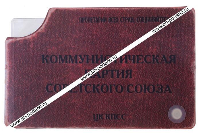 Визитница Коммунистическая партия