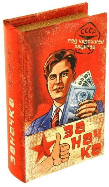 Книга со встроенным сейфом Заначка