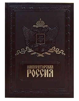 Книга (на английском) Императорская Россия