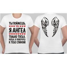 Женская футболка Ты поймешь, что я ангел