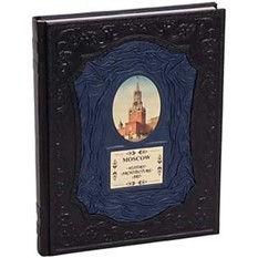 Moscow (подарочная книга о Москве на английском языке)