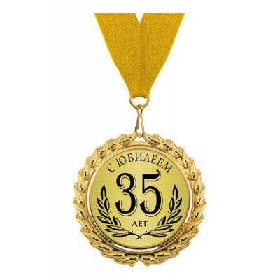Медаль «С юбилеем 35 лет»