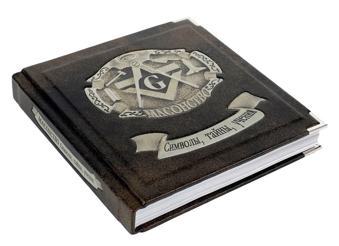 Книга Масонство. Символы, тайны, учения