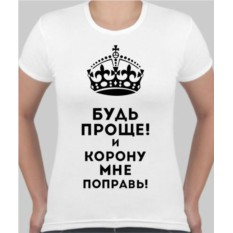 Женская футболка Будь проще