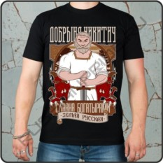Мужская футболка Добрыня, russian pride