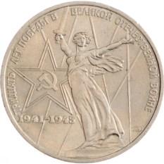 Монета 1 рубль 1975 30 лет Победы в ВОВ
