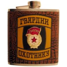 Оригинальная фляжка «Гвардии Охотнику»