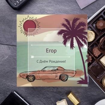 Бельгийский шоколад в подарочной упаковке Его мечта