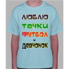 Детская футболка Люблю тачки, футбол и девчонок