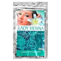 Сухой шампунь для мытья волос Lady Henna