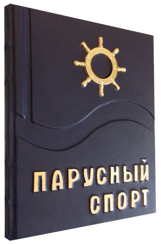Подарочное издание «Парусный спорт»