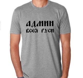 Футболка Админ всея Руси