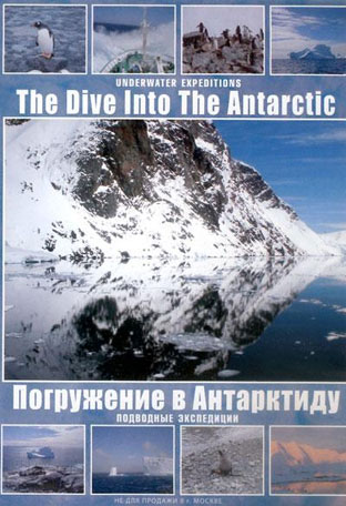 «Погружение в Антарктиду» DVD