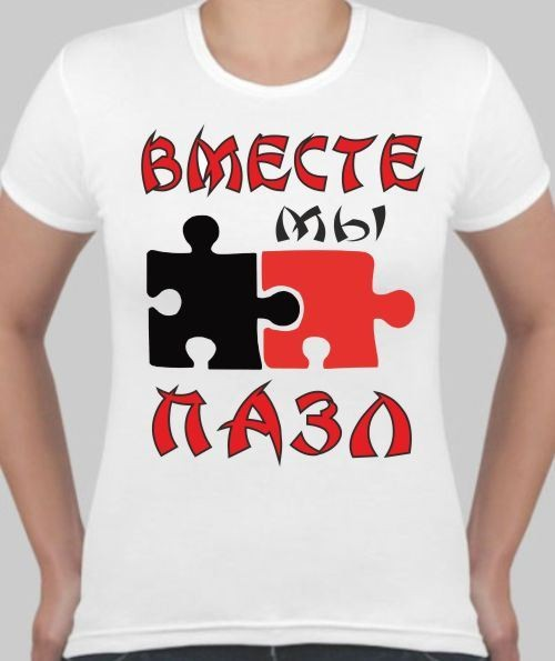 Женская футболка Вместе мы пазл